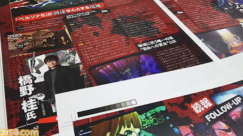 P5-Famitsu-Preview